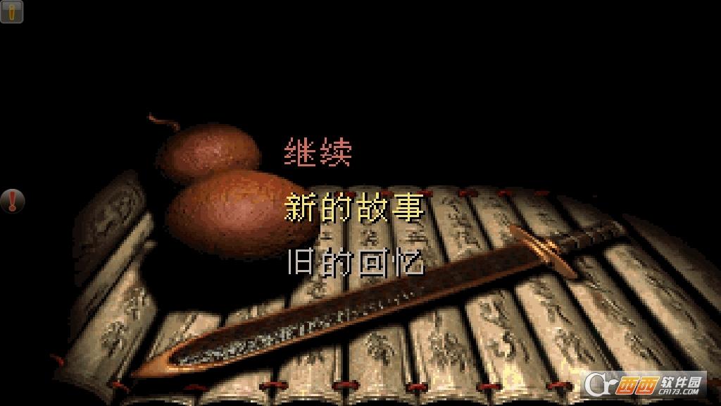 仙剑 奇 侠 传 98 版 下载