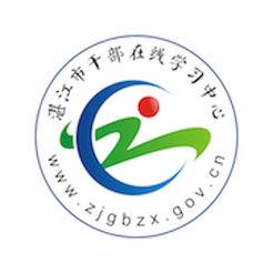 湛江市干部在线学习中心苹果版