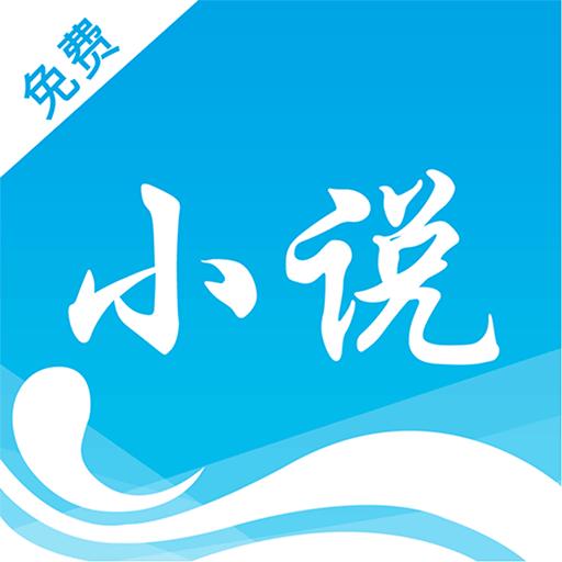 海量免费小说app