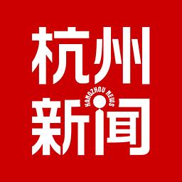 杭州都市快报