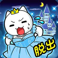 逃脱游戏喵灰姑娘(ニャンデレラ)