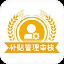 山东农机补贴审核v2.4安卓版