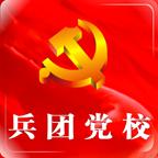 新疆兵团(兵团党校)app