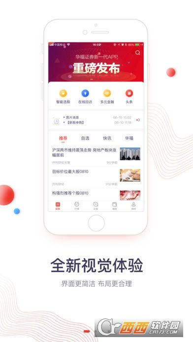 华福证券小福牛 v3.1.6安卓版