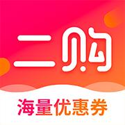 二购优惠券v2.5.2(.1118) (Release) 安卓版