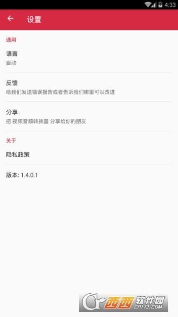 视频音频转换器 v1.4.0.1安卓版