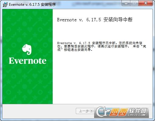 印象笔记(EverNote)