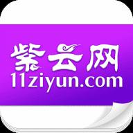 紫云网app
