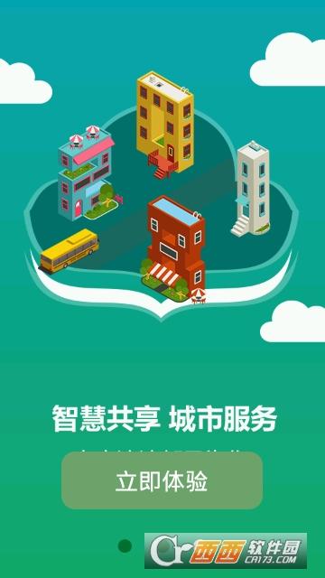 横县云app最新版 1.0.0安卓版