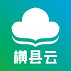横县云app最新版1.0.0安卓版