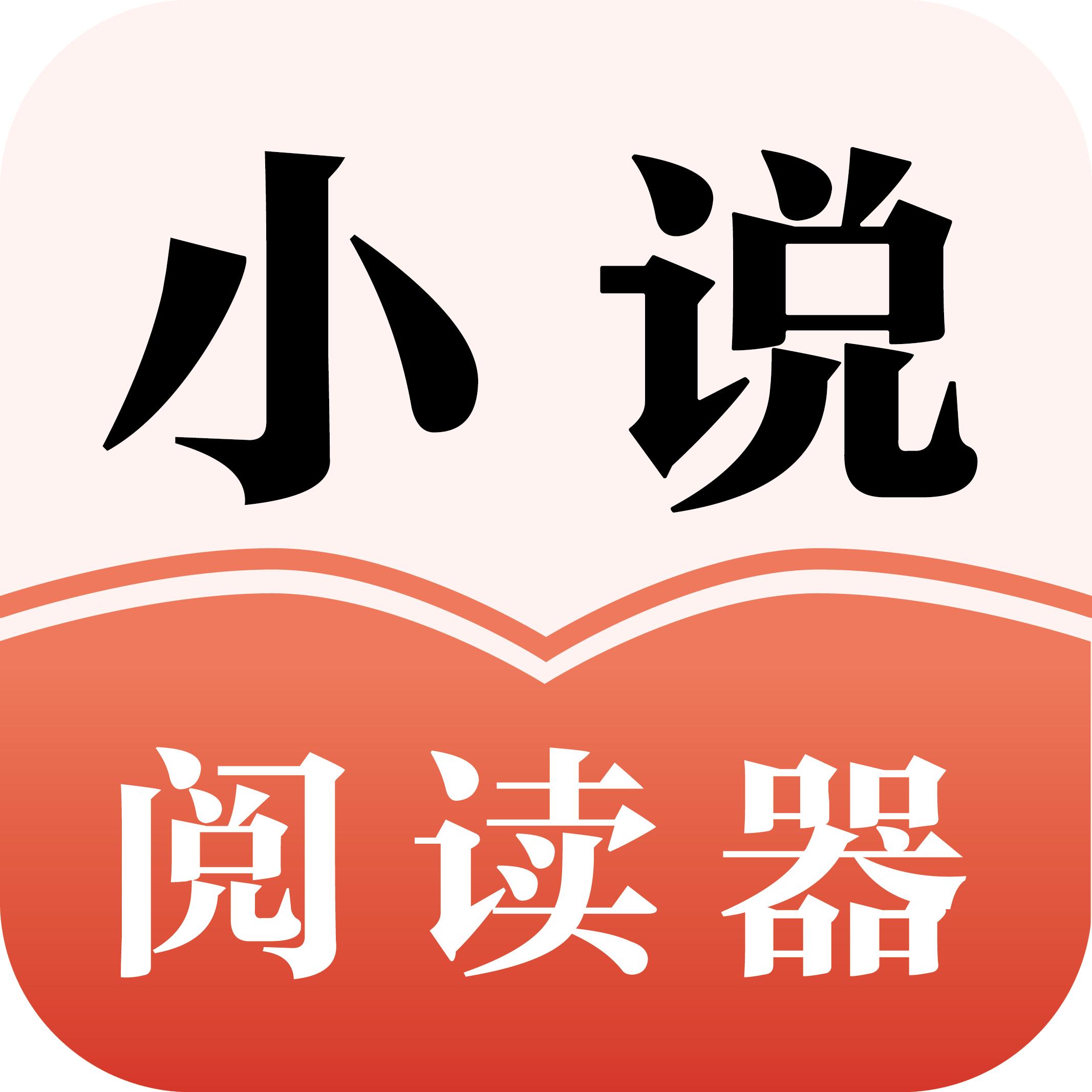 红包小说电子书app