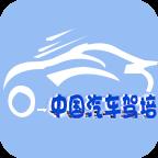 中国汽车驾培