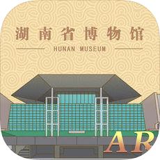 湖南省博物馆互动AR