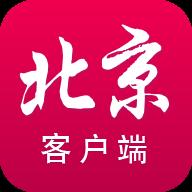 北京客户端(原京城新闻)