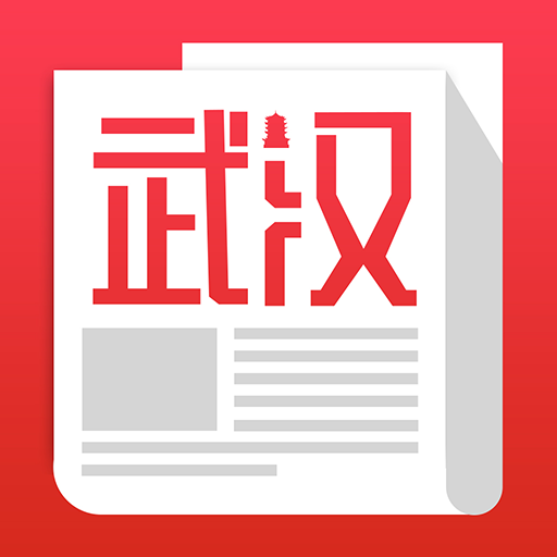 武汉新闻网(武汉头条)