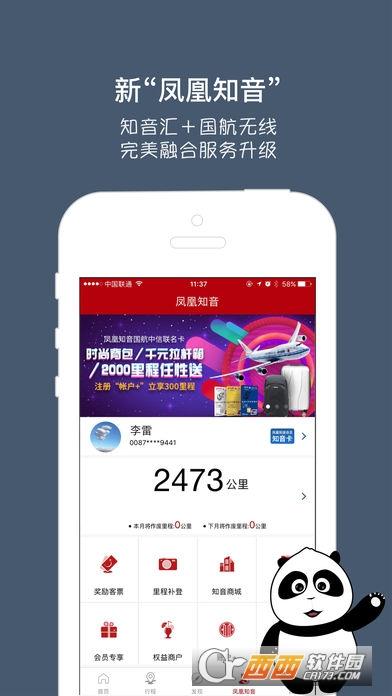 中国国航ios版 5.15.1 官方版