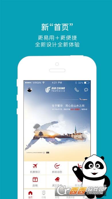 中国国航ios版