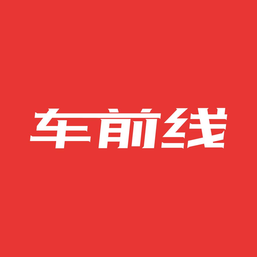 车前线app