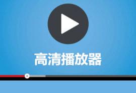 高清播放器app_高清播放器免费_高清播放器手机版下载