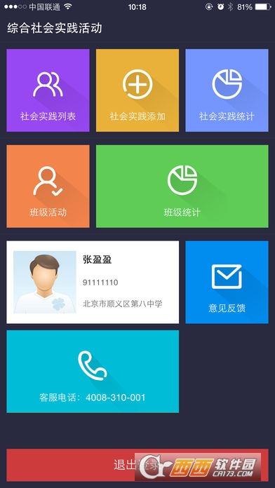 开放学习app