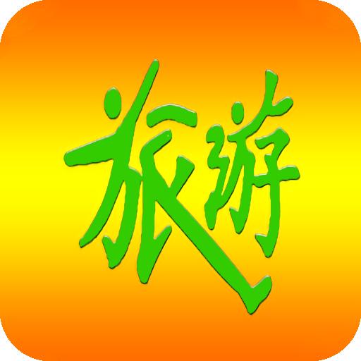 重庆旅游攻略v5.5