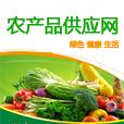 农产品供应网