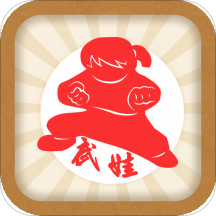 武娃app