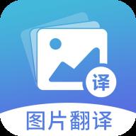 图片翻译app