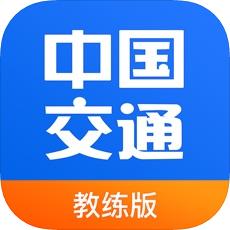中国交通网教练版