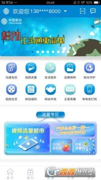 北京移动客户端app