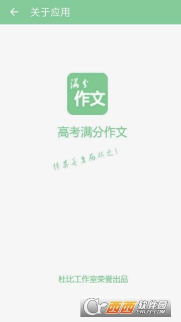 高考满分作文app v1.9.1