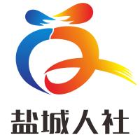 盐城人社app(盐城人社局网站)