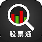 股票通app