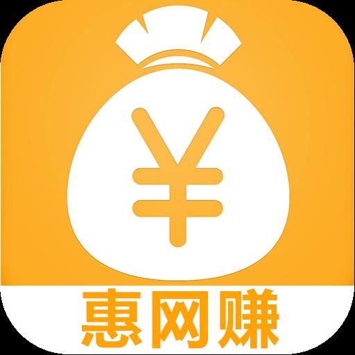 惠网赚app1.1.2安卓版