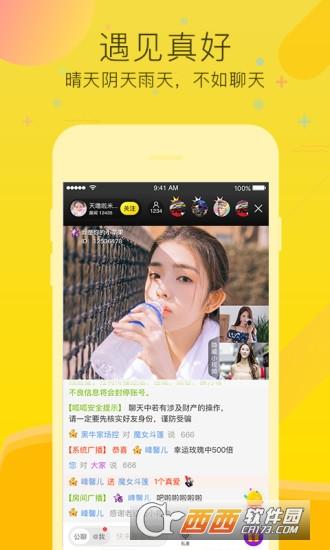 2019呱呱直播app最新版 V4.9.6.0