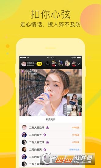 2019呱呱直播app最新版