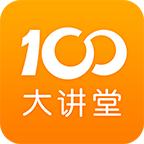 100大讲堂app