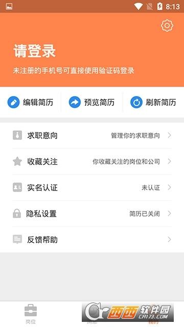 91直聘app 2.0.1手机版