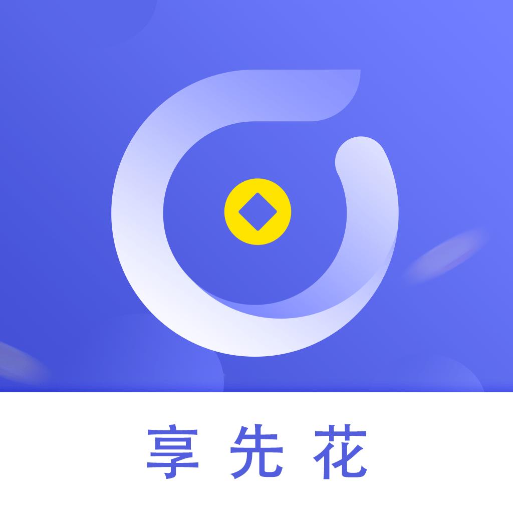 享先花app