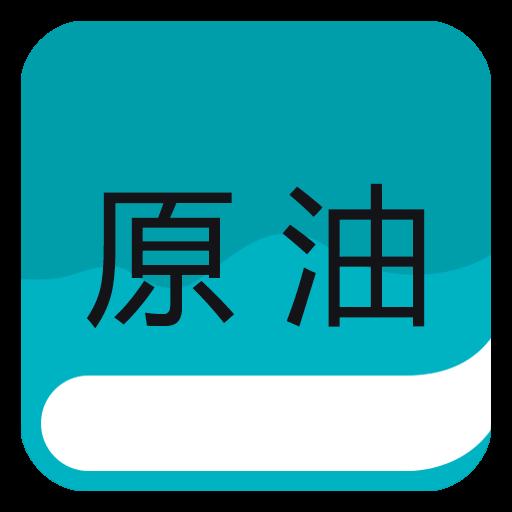 大智原油app