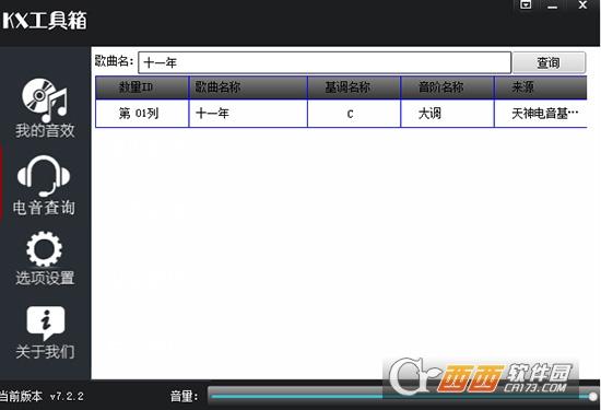 KX工具箱(音效助手) 7.2.2官方版