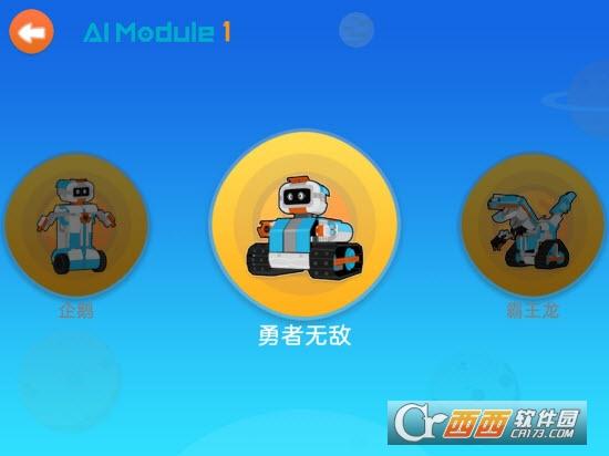 鲸鱼机器人app V1.0.7