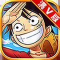 进击吧海贼王满V版v1.0安卓版