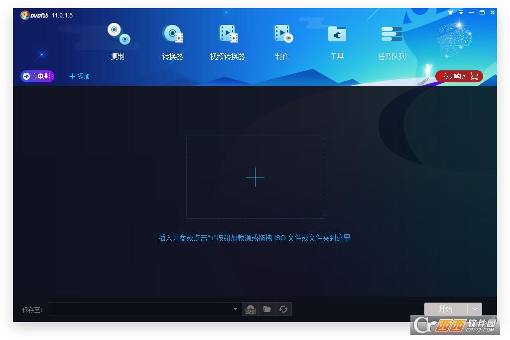 光盘复制备份限制解除工具DVDFab HD Decrypter v11.0.1.5 官方版