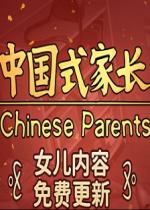 中国式家长女儿版附修改器3DM免安装硬盘版