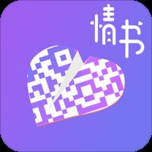 二维码情书生成器2019