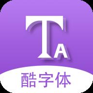 酷字体(微信炫酷字体生成器)app