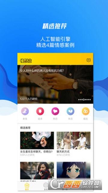 情感先生恋爱话术 v2.1.5 安卓版
