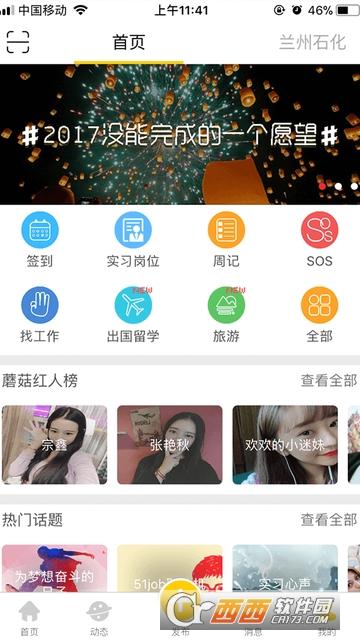 蘑菇丁app 2.5.28 安卓版