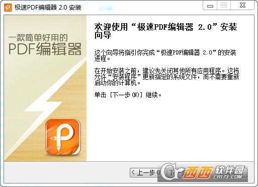 极速pdf编辑器 V2.0.2.0 官方版